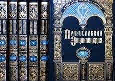Вышел в свет 32-ой том «Православной энциклопедии»