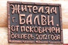 Псковичи подарили Латвии православный храм