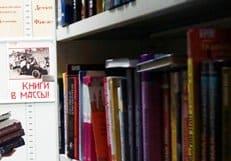 В Москве начала работу библиотека для бездомных