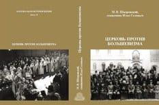 В свет вышла книга «Церковь против большевизма»