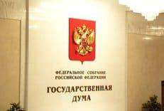 В Госдуму внесен проект закона, отменяющего запрет на усыновление