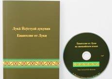 Вышла новая редакция Евангелия от Луки на эвенкийском языке с приложением