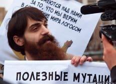 "В Москве прошел митинг против ""теории эволюции"""