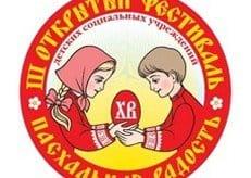 В Сергиевом Посаде пройдет фестиваль творчества детей-инвалидов
