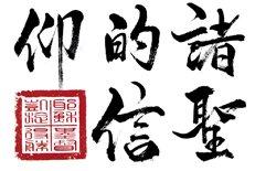 В Хабаровске представили документальный сериал о православии на китайском языке