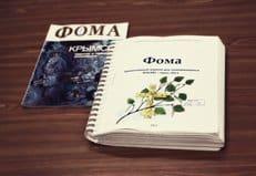 В Ижевске журнал «Фома» перевели на шрифт Брайля для слепых