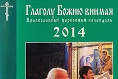 Вышел в свет Православный календарь на 2014 год с акафистом Иоанну Шанхайскому