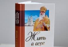 Вышел в свет сборник проповедей митрополита Минского и Слуцкого Филарета
