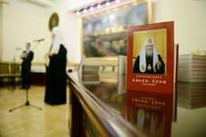 Состоялась презентация китайского издания книги патриарха Кирилла «Свобода и ответственность»