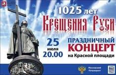 В Москве пройдет праздничный концерт в честь 1025-летия Крещения Руси