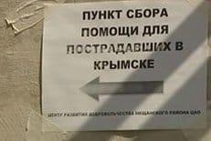 Работа Церкви по оказанию помощи Крымску продолжается