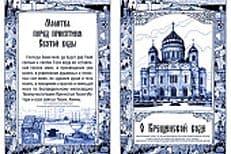 Листовки с информацией о крещенской воде раздадут в храмах Москвы