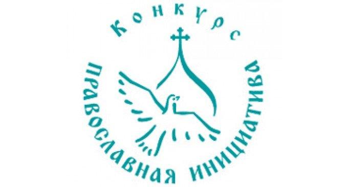 Срок приема заявок для участия в Международном грантовом конкурсе  «Православная инициатива-2012» продлен до 25 июня 201...