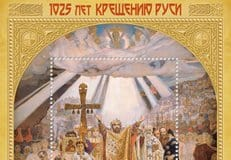 Почта России выпустила марку в честь 1025-летия Крещения Руси