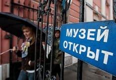 Детям и студентам гарантировали один ежемесячный бесплатный поход в музеи