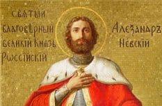 Сегодня память святого благоверного князя Александра Невского