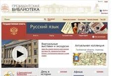 К 1025-летию Крещения Руси портал Президентской библиотеки представил коллекцию документов по истории Православия