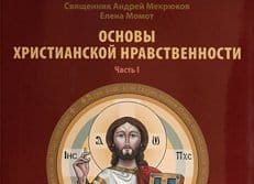Издательство Московской Патриархии выпустило первый том пособия для воскресных школ по основам христианской нравственнос...