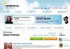 Православный портал «Предание.ру» просит о помощи