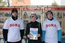 В казахстанских городах Кокшетау и Петропавловск презентовали журнал «Фома»
