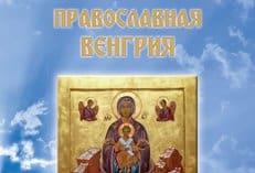 В Венгрии издан путеводитель по православным местам страны