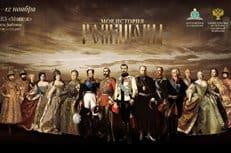 Работа выставки-форума «Православная Русь. Романовы» продлена до 26 ноября