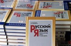 В России могут появиться единые учебники по русскому языку и литературе