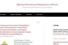 Начал работу сайт Администрации приходов Московского Патриархата в Италии