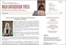 Начал работу сайт, посвященный новым богослужебным текстам