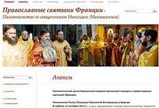 Начал работу сайт Паломнического центра Корсунской епархии