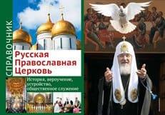 Синодальный информационный отдел выпустил справочное пособие о Церкви