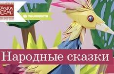 «РИА Новости» выпустило аудиокнигу сказок для слабовидящих детей