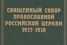 Издательство Новоспасского монастыря издало второй том документов Поместного Собора 1917-1918 годов
