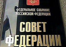 Гражданство должно предоставляться в первую очередь соотечественникам, считают в Совете Федерации