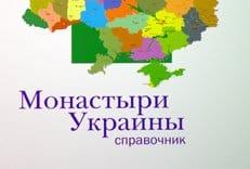 Справочник «Монастыри Украины» переведут в электронный формат