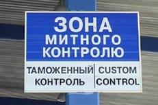 Таможня Украины ускорит въезд для паломников, прибывающих на 1025-летие Крещения Руси