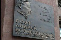 В Москве установили мемориальную доску поэту Андрею Вознесенскому