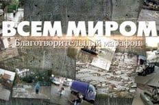 Благотворительная акция «Первого канала» собрала для пострадавших от наводнения более 450 миллионов рублей