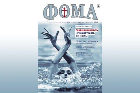 Скоро в продаже февральский номер журнала
