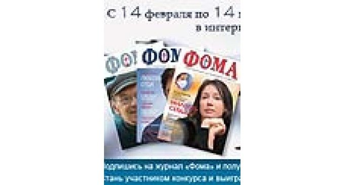 Акция «Дни издательского дома «Фома»