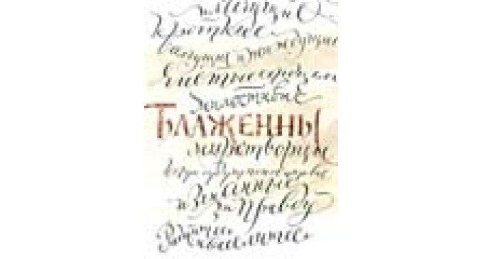 Профессор Московской духовной академии Алексей Осипов о смысле евангельских Заповедей блаженства