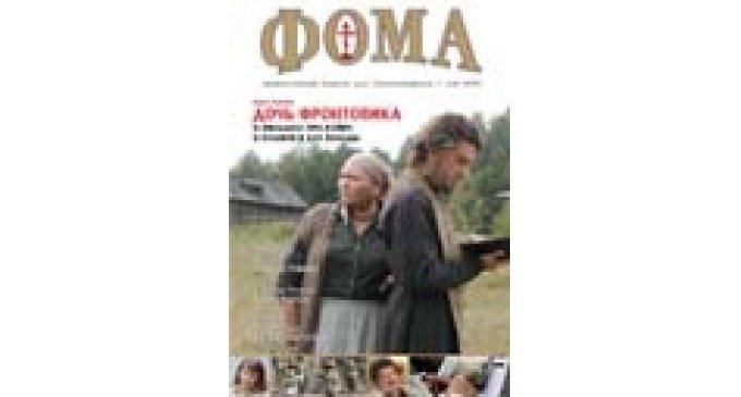 Скоро в продаже майский номер журнала «Фома»