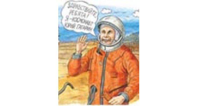 Субботний полет в космос с