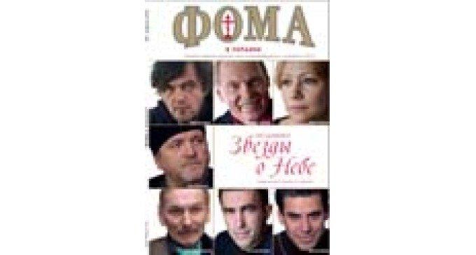 «Фома в Украине» — первый номер нового издания