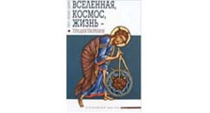 Книжный червь: O книге «Вселенная, космос, жизнь — три дня творения»