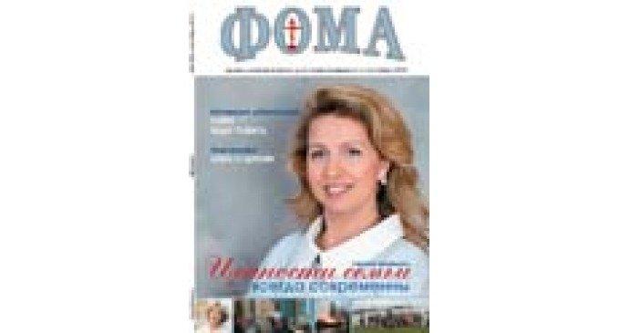 Поступил в продажу сентябрьский номер журнала «Фома»