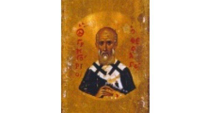 Григория Двоеслова, папы Римского