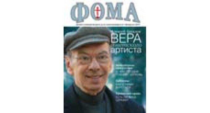 Февральский номер журнала «Фома» — уже в продаже!