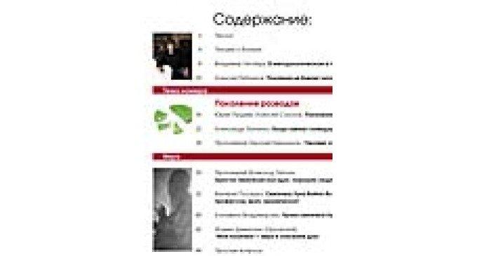 Июльский номер «Фомы» на сайте — продолжаем выкладывать PDF