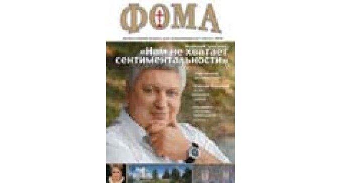 Скоро в продаже августовский номер журнала «Фома»